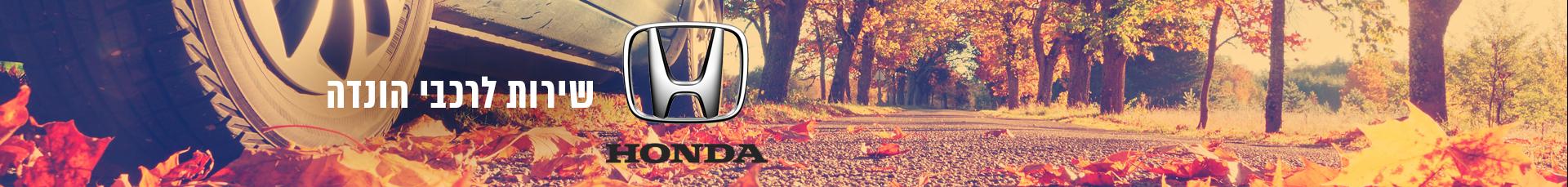 שירות לרכבי הונדה